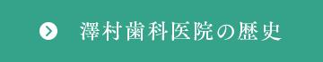澤村歯科医院の歴史