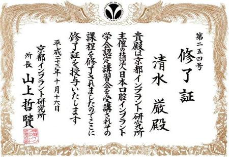 Tsuyoshi_syuuryousyo_1